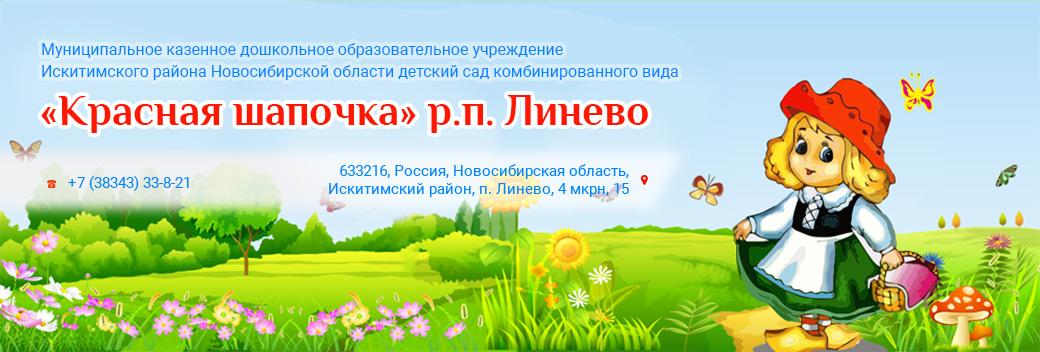 МКДОУ детский сад «Красная шапочка» р.п. Линево